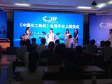 《中国化工热线》电商平台成功上线